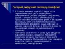 Гострий дифузний гломерулонефрит Етіологія: виникає через 2-3 тижні після пер...