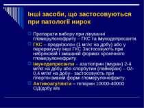 Інші засоби, що застосовуються при патології нирок Препарати вибору при лікув...