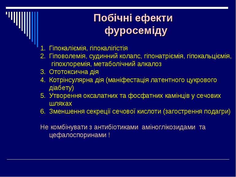 Побічні ефекти фуросеміду Гіпокаліємія, гіпокалігістія Гіповолемія, судинний ...