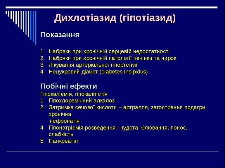 Дихлотіазид (гіпотіазид) Показання Набряки при хронічній серцевій недостатнос...
