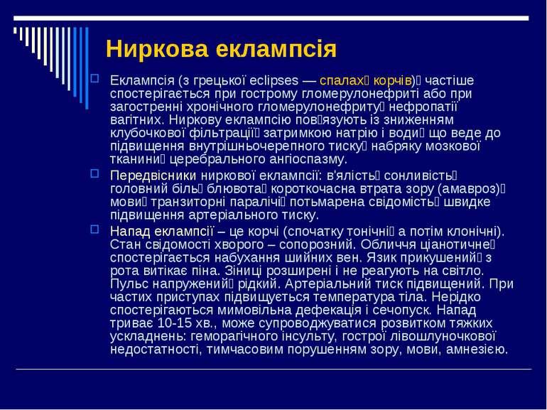 Ниркова еклампсія Еклампсія (з грецької eclipses — спалах корчів) частіше спо...