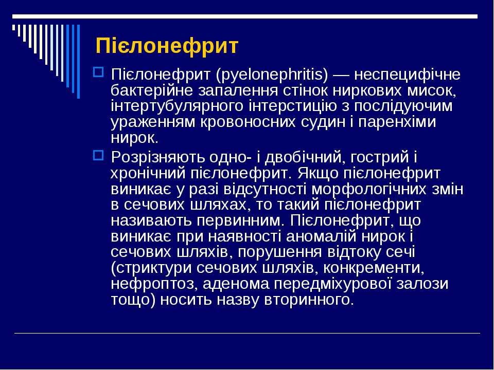 Пієлонефрит Пієлонефрит (pyelonephritis) — неспецифічне бактерійне запалення ...