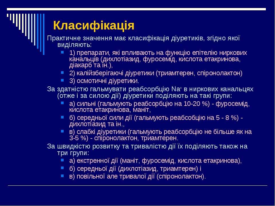 Класифікація Практичне значення має класифікація діуретиків, згідно якої виді...