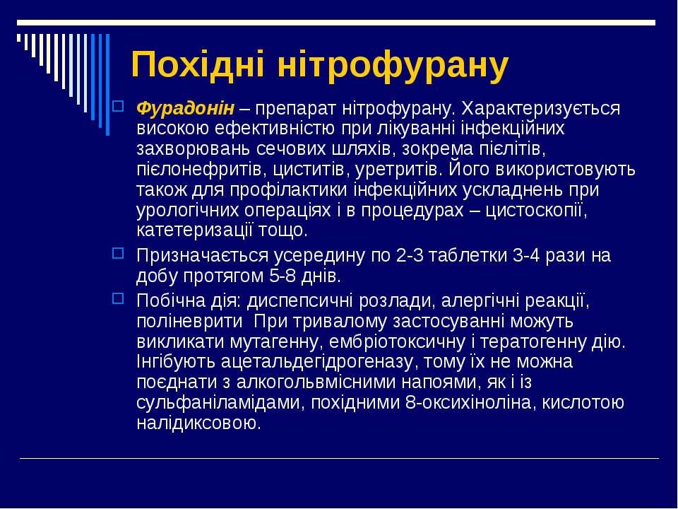 Похідні нітрофурану Фурадонін – препарат нітрофурану. Характеризується високо...