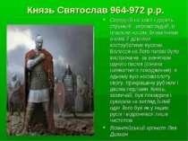 Князь Святослав 964-972 р.р. Середній на зріст і досить стрункий, широкогруди...