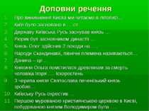 Доповни речення Про виникнення Києва ми читаємо в літописі… Київ було заснова...