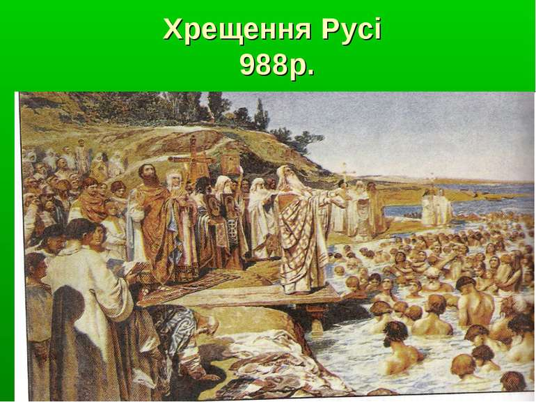 Хрещення Русі 988р.