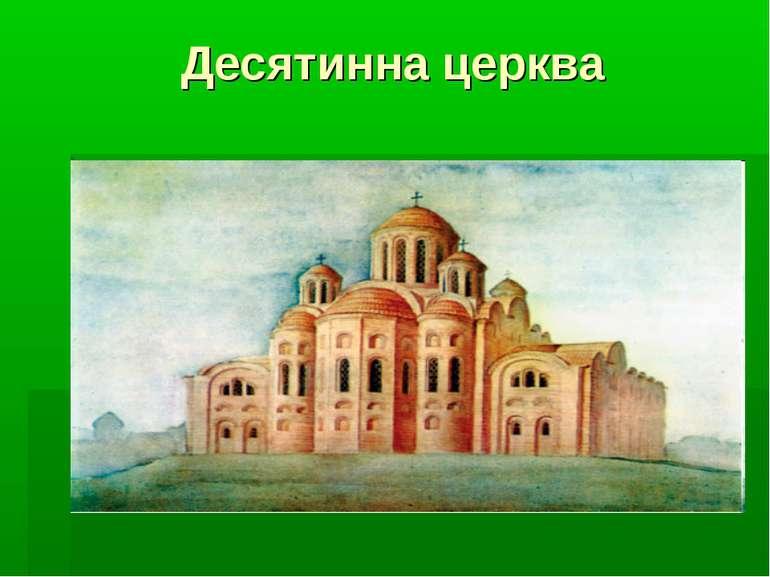 Десятинна церква