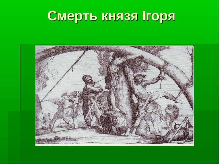 Смерть князя Ігоря