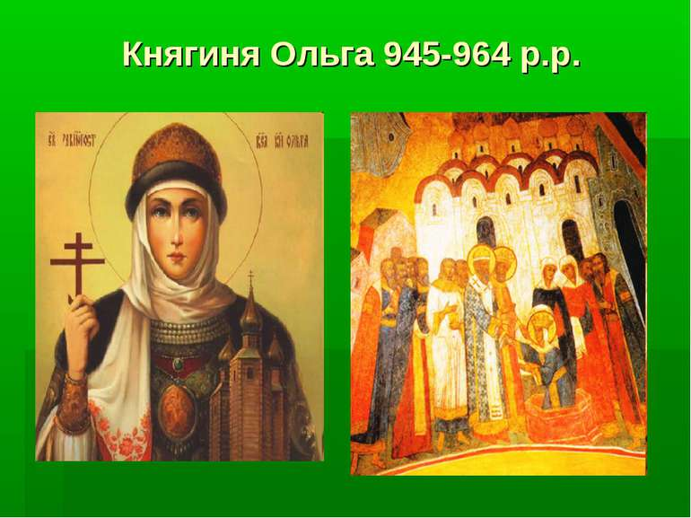 Княгиня Ольга 945-964 р.р.