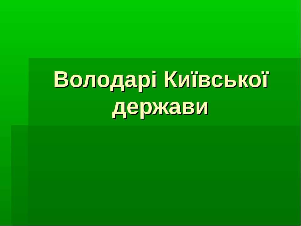 Володарі Київської держави