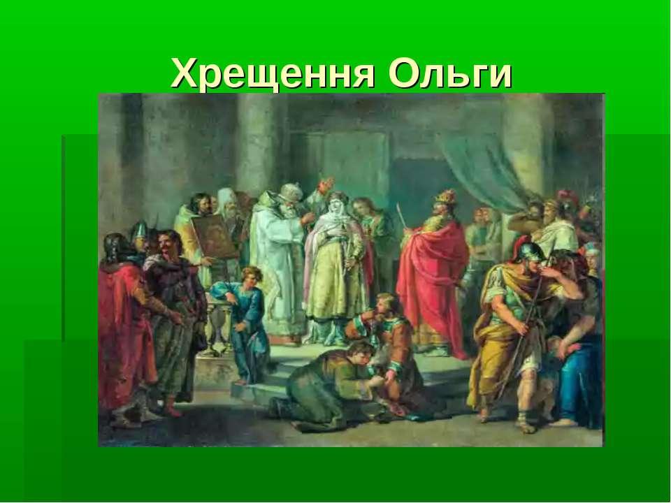 Хрещення Ольги
