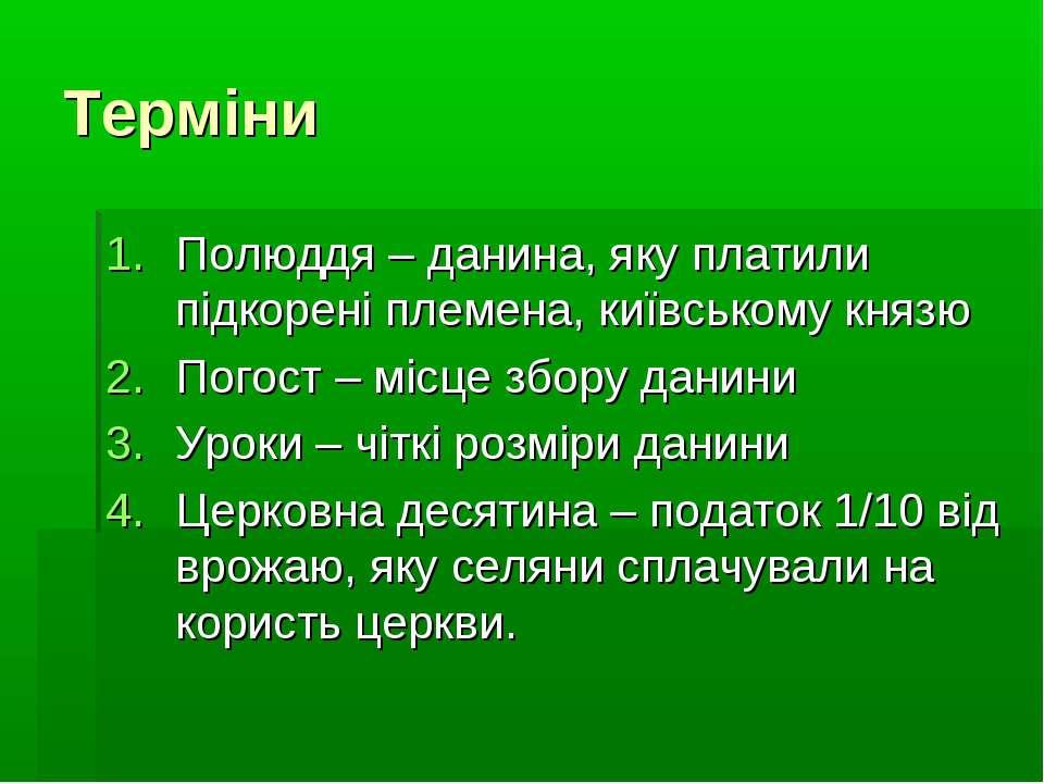 Терміни Полюддя – данина, яку платили підкорені племена, київському князю Пог...