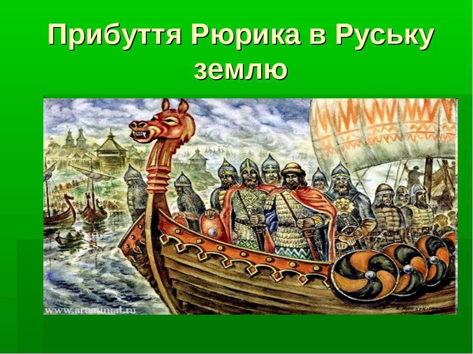 Прибуття Рюрика в Руську землю