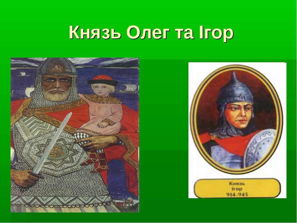 Князь Олег та Ігор