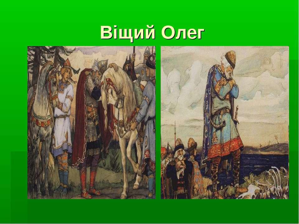 Віщий Олег