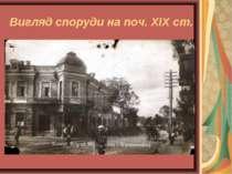 Вигляд споруди на поч. XIX ст.