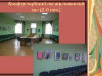 Конференційний та виставковий зал (2-й пов.)