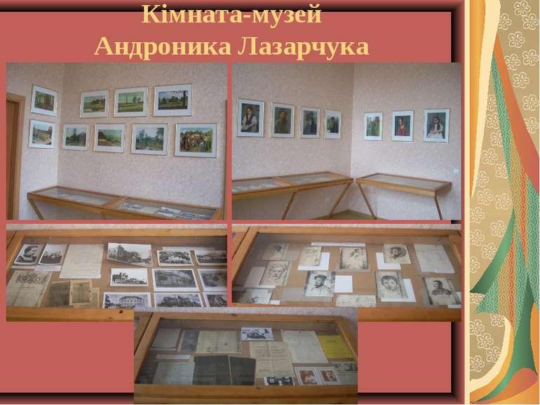 Кімната-музей Андроника Лазарчука