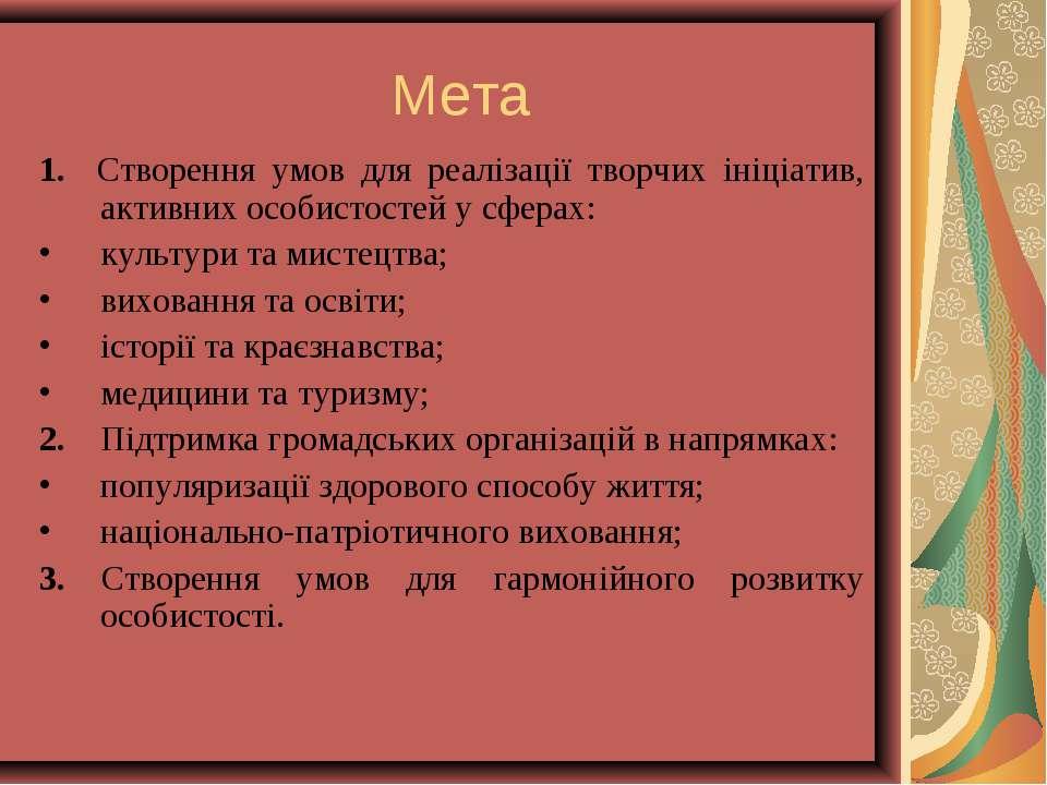 Мета 1. Створення умов для реалізації творчих ініціатив, активних особистосте...