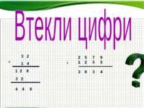 3 2 1 4 1 2 8 3 2 4 4 8 х 2 5 7 9 1 2 5 5 3 8 3 4 +