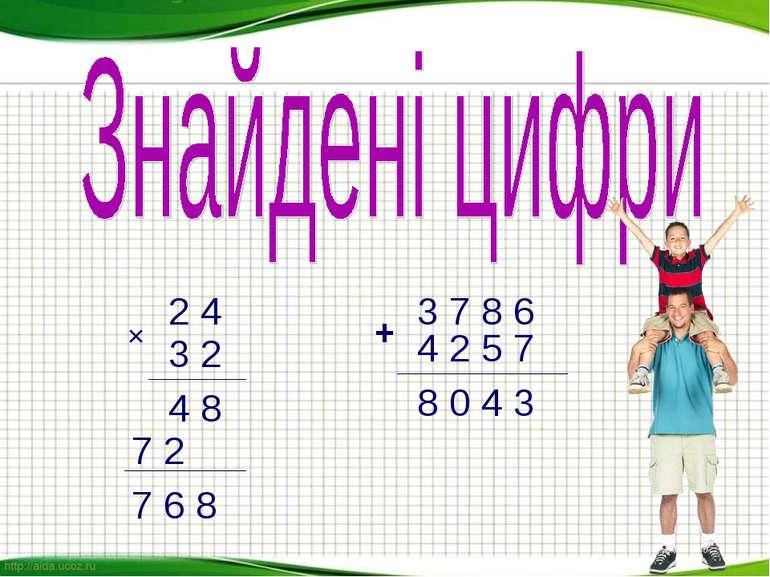 4 2 5 7 2 4 3 2 × 4 8 7 2 7 6 8 3 7 8 6 + 8 0 4 3