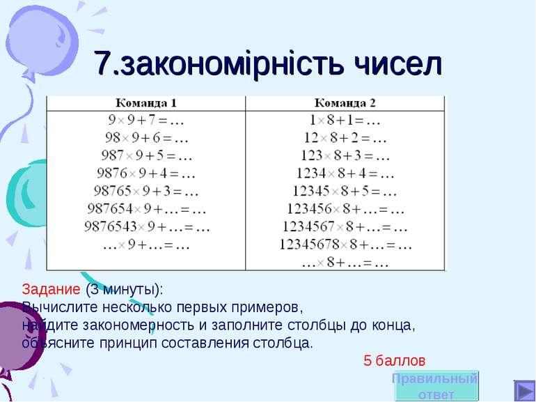 7.закономірність чисел Задание (3 минуты): Вычислите несколько первых примеро...