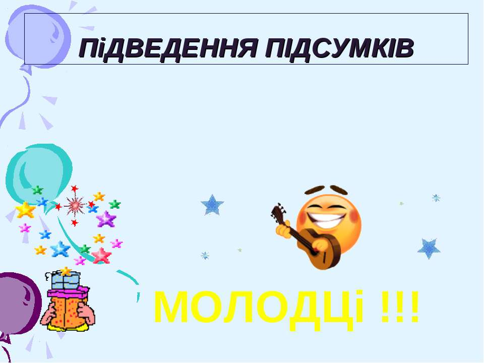 ПіДВЕДЕННЯ ПІДСУМКІВ МОЛОДЦі !!!