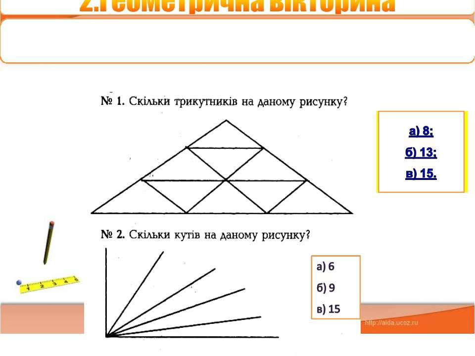б) 13; в) 15
