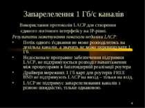 Запарелелення 1 Гб/с каналів Використання протоколів LACP для створення єдино...