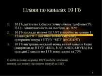Плани по каналах 10 Гб 10 Гб доступ на Київську точну обміну трафіком (IX-UA)...