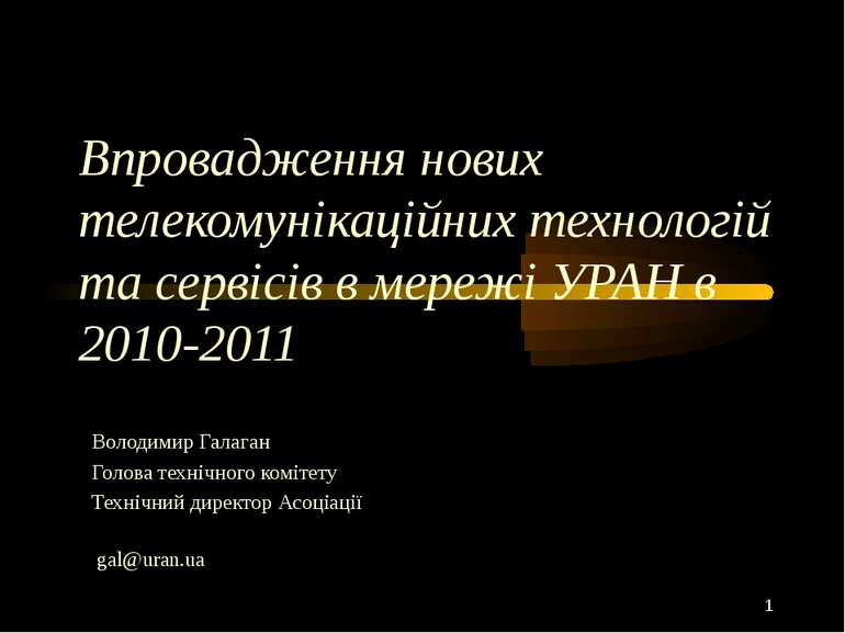 Впровадження нових телекомунікаційних технологій та сервісів в мережі УРАН в ...