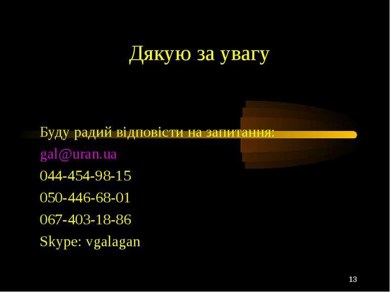 Дякую за увагу Буду радий відповісти на запитання: gal@uran.ua 044-454-98-15 ...