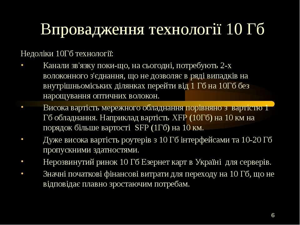 Впровадження технології 10 Гб Недоліки 10Гб технології: Канали зв'язку поки-щ...