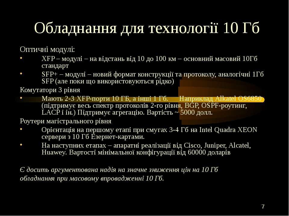 Обладнання для технології 10 Гб Оптичні модулі: XFP – модулі – на відстань ві...