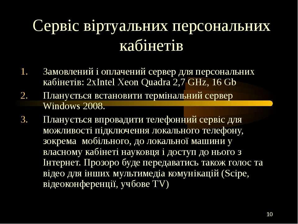 Сервіс віртуальних персональних кабінетів Замовлений і оплачений сервер для п...