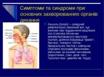 Симптоми та синдроми при основних захворюваннях органів дихання Кашель (tussi...