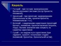 Кашель Гострий - при гострих захворюваннях бронхолегеневої системи (гострі бр...