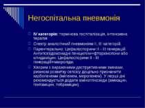 Негоспітальна пневмонія IV категорія: термінова госпіталізація, інтенсивна те...