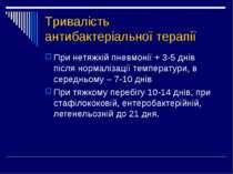Тривалість антибактеріальної терапії При нетяжкій пневмонії + 3-5 днів після ...