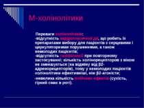 М-холінолітики Переваги холінолітиків: -відсутність кардіотоксичної дії, що р...