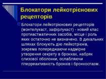 Блокатори лейкотрієнових рецепторів Блокатори лейкотрієнових рецепторів (монт...