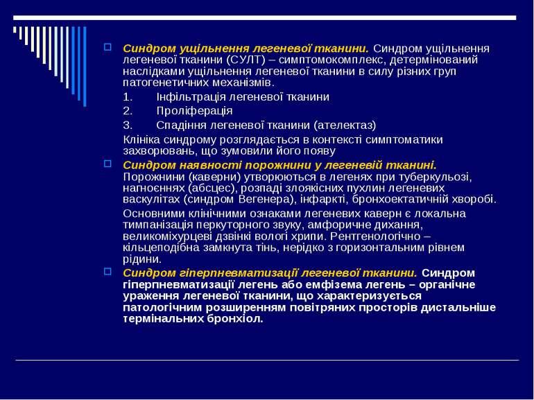 Синдром ущільнення легеневої тканини. Синдром ущільнення легеневої тканини (С...