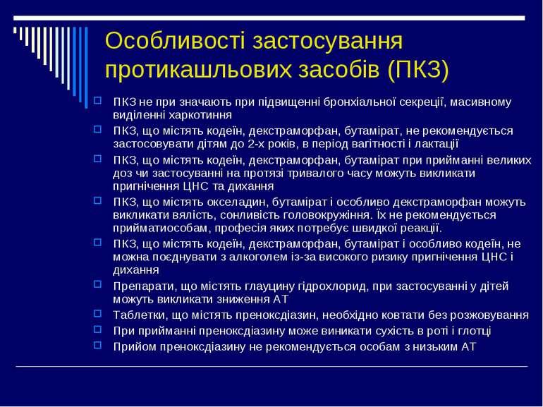 Особливості застосування протикашльових засобів (ПКЗ) ПКЗ не при значають при...