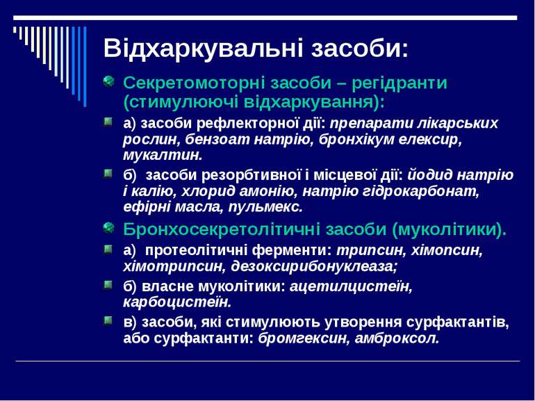 Відхаркувальні засоби: Секретомоторні засоби – регідранти (стимулюючі відхарк...