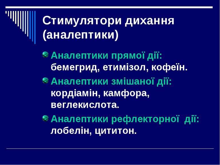 Стимулятори дихання (аналептики) Аналептики прямої дії: бемегрид, етимізол, к...