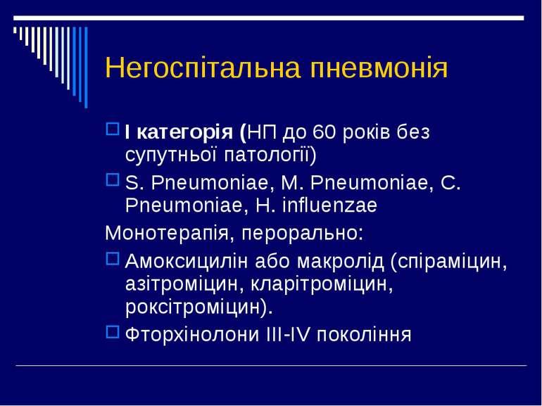 Негоспітальна пневмонія І категорія (НП до 60 років без супутньої патології) ...