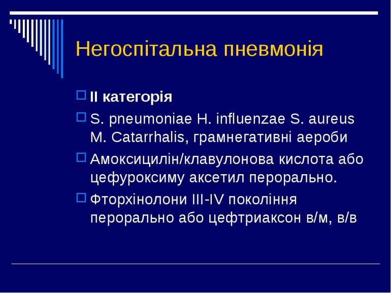 Негоспітальна пневмонія II категорія S. pneumoniae H. influenzae S. aureus M....
