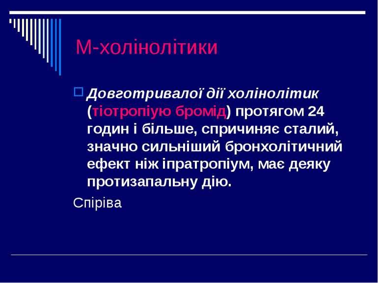 М-холінолітики Довготривалої дії холінолітик (тіотропіую бромід) протягом 24 ...