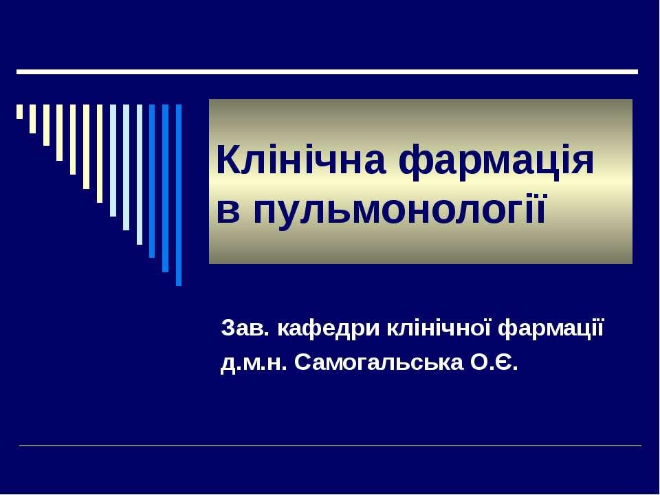 Клінічна фармація в пульмонології Зав. кафедри клінічної фармації д.м.н. Само...